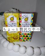 ******マルサンさんの2021年春夏新商品をお試しさせて頂きました~!その名も「ちょっと贅沢なシリーズ」~🎉「豆乳飲料 ちょっと贅沢なレモンティ シチリアレモン」…のInstagram画像