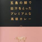 長崎ごとさんの五島の鯛で出汁をとったプレミアムなカレーで、カレースパゲティとホットサンドを作って見ました🍛美味しく頂きました...🙇#五島の鯛で出汁をとったプレミアムな高級カレー #ご…のInstagram画像
