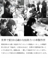 「昭和20年からの歴史を持つ日本製の毛抜き」の画像(2枚目)