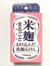 米麹まるごとねり込んだ洗顔石けん ①/レオさんの投稿