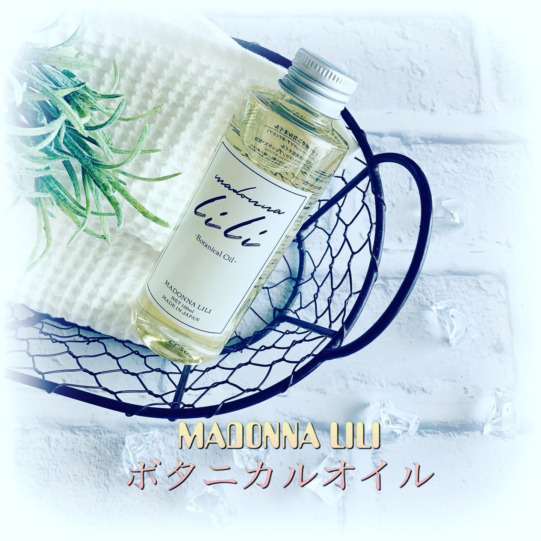 口コミ投稿:【MADONNA LILI】マドンナ リリ ボタニカルオイル♡✔︎スタイリング剤✔︎洗い流さない…