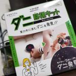 日本研究所さんの「ダニ 目視キット」を使ってみました!私は敷布団の下に設置してみました!いつも寝ている布団から沢山ダニが出てきたらどうしようというドキドキの気持ちとダニが目視できるとい…のInstagram画像