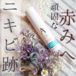 最近愛用している株式会社アクネメディカルさんの🌸アクネスラボ 相澤メソッドECジェルニキビ跡やお肌の赤み、肌のツヤを徹底ケア&サポートしてくれるジェル状の美容液♪テクスチャ…のInstagram画像