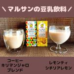 [豆乳飲料のちょっと贅沢なシリーズ]ฅ^. ̫ .^ฅ豆乳といえば「マルサン」ですよね。高校時代、この200mlサイズをスーパーで大量買いして学校に持っていってました。特に…のInstagram画像