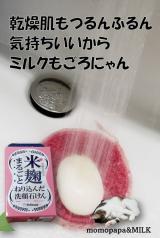 天然由来の潤い「米麹まるごとねり込んだ洗顔石けん」くすみ汚れを洗って、しっとりお肌への画像(1枚目)