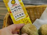 マルサン 豆乳飲料 ちょっと贅沢なレモンティ シチリアレモンの画像(4枚目)