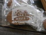 北海道からのお届け物 美鈴珈琲 室蘭白鳥大橋ブレンドの画像(8枚目)