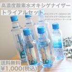 .@oxygenizer_japan------------------------------------オキシゲナイザー トライアルセットが✨¥1,000(税込)✨送料無料✨…のInstagram画像