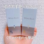 しみ、くすみを徹底ケア!ホワイトラッシュのHQ美容液とVセラム30のダブル使い👍👍HQ美容液は純ハイドロキノンを5%配合した超濃度の美容液!Vセラム30はビタミンC誘導…のInstagram画像