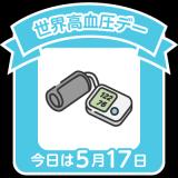 今日は世界高血圧デーの画像(3枚目)