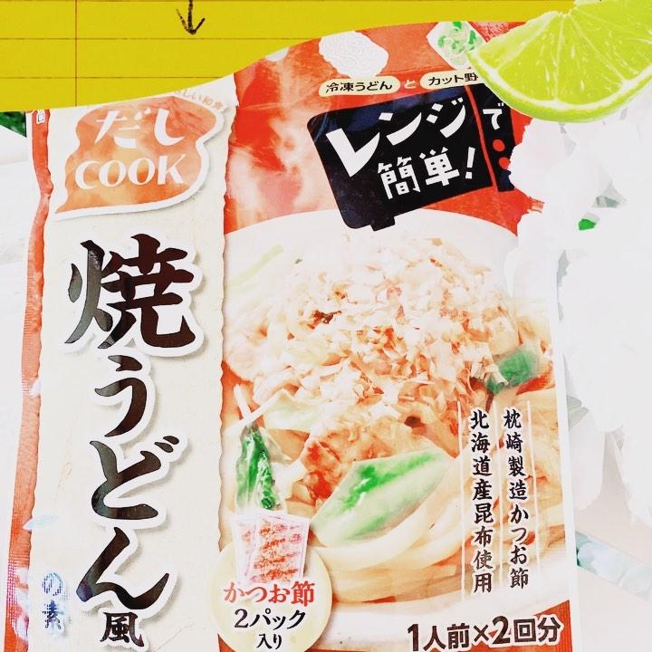口コミ投稿:『レンジで簡単!焼うどん』@prebushi_marutomo さんから発売されてる焼うどんの素を…
