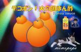 「デコポン!火の国ぽん酢」のレシピブログorインスタ投稿モニター20名様募集!の画像(1枚目)