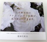 <monitor>アクア・トゥルース 麗凍化粧品 基本のお手入れセットの画像(1枚目)