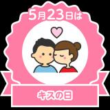 今日はキスの日の画像(3枚目)