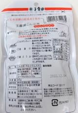 <monitor>玉露園 お徳用こんぶ茶の画像(3枚目)