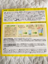 すくすくのっぽくん こどもフルーツ青汁の画像(3枚目)