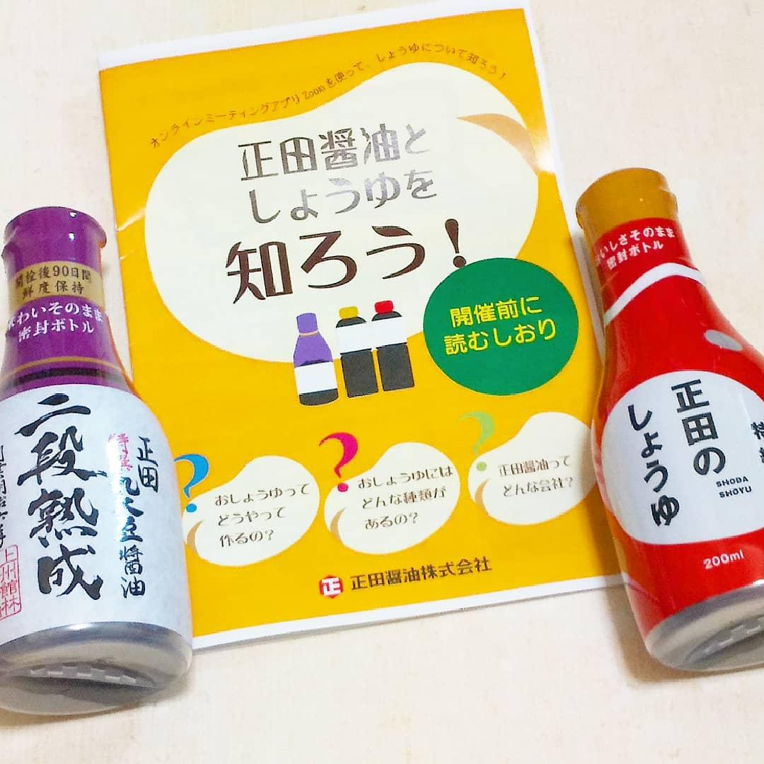 口コミ投稿:正田醤油☆「しょうゆ」を学べるオンラインイベントに参加しました(*^▽^*)ZOOM開催で…
