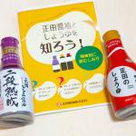 正田醤油☆「しょうゆ」を学べるオンラインイベントに参加しました(*^▽^*)ZOOM開催で、醤油は何からどうやって作られるのかを工場見学しつつ(; ・`д・´)いろいろな醤油やその味比べをして…のInstagram画像