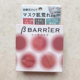 ベータバリア 洗顔石鹸の画像(1枚目)