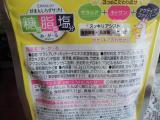【1833】がまんしらずサプリ!?み・が・る【Migaroo】の画像(3枚目)