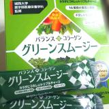 【バランスコラーゲン×グリーンスムージー】の画像(4枚目)