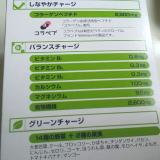 【バランスコラーゲン×グリーンスムージー】の画像(3枚目)