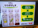 「理研ビタミン「リケンサラダデュオシリーズ」」の画像(2枚目)