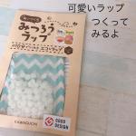 みつろうを使って可愛いものを作りました!この可愛い柄の布に、みつろうをまいて、キッチンペーパーで挟んでからアイロンします。すると、みつろうのラップが完成!…のInstagram画像