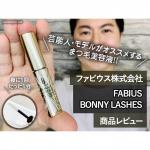 メンズでも取り入れたい「まつ毛」の育毛ですが、夜に1回、たった1分で「美まつ毛」づくりができる美容液FABIUS(ファビウス)「BONNY LASHES (ボニーラッシュ)」のご紹介です。この…のInstagram画像