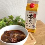 【和風ビーフシチュー】八丁味噌をベースにビーフシチューを作りました!出汁はマルトモのめんつゆ「本かつおつゆ」で♪暑い夏には麺類が食卓に…のInstagram画像