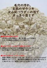 「\べたつく季節に火山灰石けん/現品モニター50名様募集! | よりまるの日記 - 楽天ブログ」の画像(4枚目)