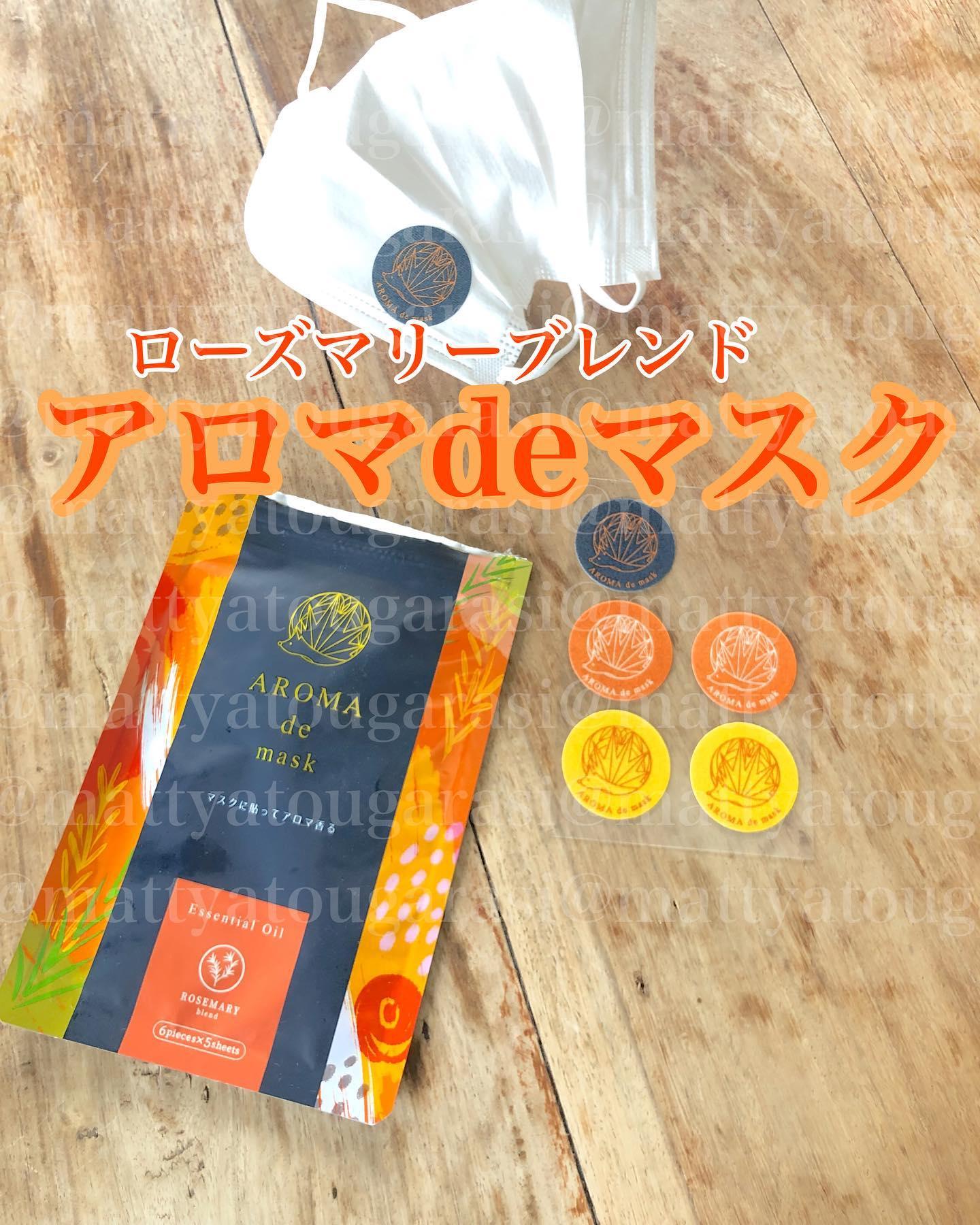 口コミ投稿:アロマdeマスク(アロマデマスク) �ローズマリーの香りを使用してます♥️��オレンジ色…