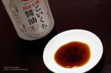 【調味料】海の精の国産有機・こいくち醤油の紹介と醤油のお話。の画像(4枚目)