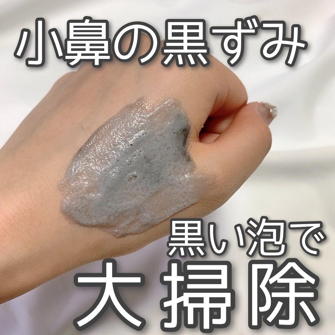 口コミ投稿:【真っ黒な炭酸泡パック✨小鼻の黒ずみを大掃除!!】こんにちは!ゆぴです!🐥マスク…