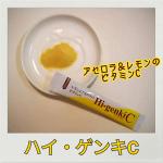 【Hi-genkiC】のサンプルを頂いたので飲んでみた(*´ω`*)スッパ!昔ながらのビタミンC剤って感じの味がする(笑)原材料は 〔アセロラ果汁・デンプン加水分解物・オリゴ糖・レモン…のInstagram画像