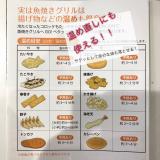 魚焼きグリルが大活躍!楽して美味しいグリルパンの画像(4枚目)
