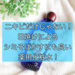 ☺️ちょっとしたニキビに安心!昔から人気のレトロな化粧水☺️一昨日から鼻に赤ニキビが出てこちらを試してます!--------------------------明色美顔水 薬用化粧…のInstagram画像