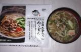 なべやき屋キンレイ「お水がいらない 鍋焼うどん」の画像(10枚目)