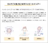モニプラ★完全無添加『魂のハッピー泡シャンプー』の画像(1枚目)