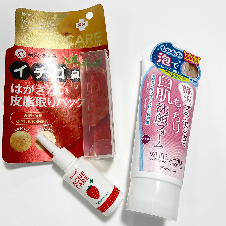 口コミ投稿:フォーミィ イチゴ鼻薬用はがさないパック18mL(約60回分)1,100円(税込)ホワイトラ…