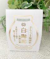 口コミ記事「なめらか陶器肌を目指す!白陶泥洗顔石鹸②」の画像