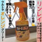 床ワックスで有名な@rinrei_wax 【リンレイ】 様の天然由来成分配合の万能洗剤#ウルトラオレンジクリーナー 使うのは2本目になります。なんでも落とせる万能洗剤と言うこと…のInstagram画像