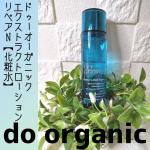 Do Organic エクストラクト ローション リペアN【化粧水】涼し気なパッケージがオシャレですよね。深海🌊みたい。こちらは、マスクによる肌トラブル、肌荒れケア、エイジ…のInstagram画像