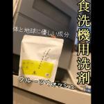 新発売の食洗機用洗剤NEO GREENフルーツウォッシュ🍍🥝体と地球にやさしい成分なんと100%😳‼️✨🍍人と環境にやさしい🥝フルーツ酵素で汚れを分解…のInstagram画像