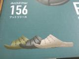 【アーチフィッター156 1日の疲れをほぐす機能性サンダル】の画像(3枚目)