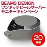 「【BEAMS DESIGN】ワンタッチビールサーバー | よりまるの日記 - 楽天ブログ」の画像(1枚目)