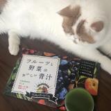 「モニター当選報告【フルーツと野菜のおいしい青汁】」の画像(2枚目)