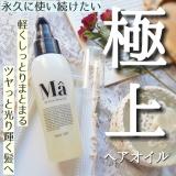 【Maヘアオイル】やっぱり良いなぁ…と恍惚に浸れるヘアオイル。/銀麦さんの投稿