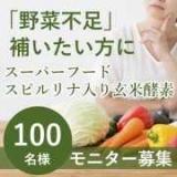 【野菜不足を補いたい方に】スーパーフード「スピルリナ」サプリ★ | よりまるの日記 - 楽天ブログの画像(1枚目)