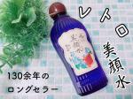 .これ、レトロでかわいくないですか🥰❓バラエティショップやオンライン限定で販売中の〝美顔水 特別レトロデザイン〟です💘.なんと130余年もの間人気の化粧水😄✨〝美顔水〟が誕生し…のInstagram画像